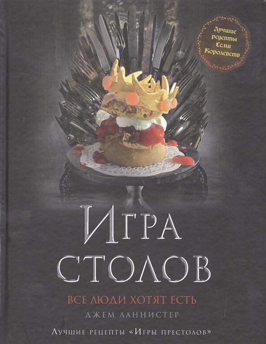 Игра столов Лучшие рецепты Игры престолов