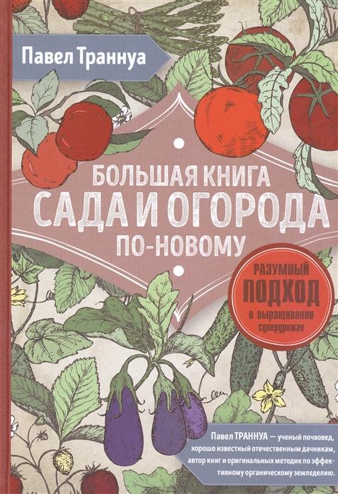 Траннуа П. Большая книга сада и огорода по-новому цена и фото
