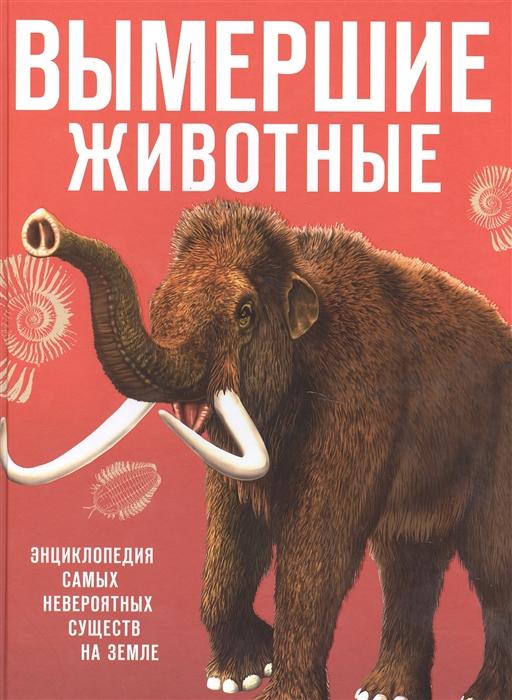 Владимирова В. Лукашанец Д., Лукашанец Е. Вымершие животные