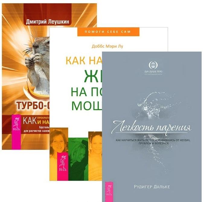 Леушкин Д., Доббс М., Дальке Р. Турбо-Суслик Как научиться жить Легкость парения комплект из 3 книг цена