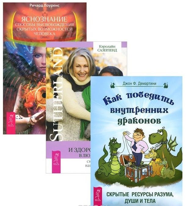 Лоуренс Д., Демартини Дж.Ф., Сазерленд К. Яснознание Как победить внутренних драконов Молодое и здоровое тело комплект из 3 книг цены онлайн