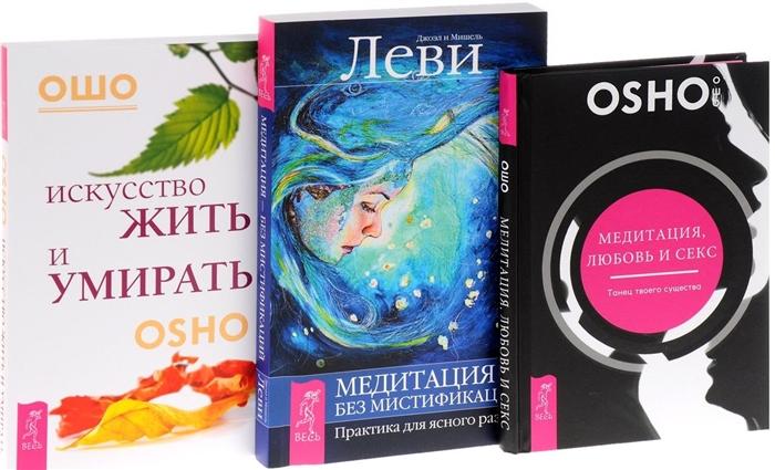 Медитация любовь и секс Медитация без мистификаций Искусство жить и умирать комплект из 3 книг