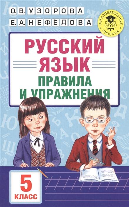 Узорова О., Нефедова Е. Русский язык Правила и упражнения 5 класс стоимость