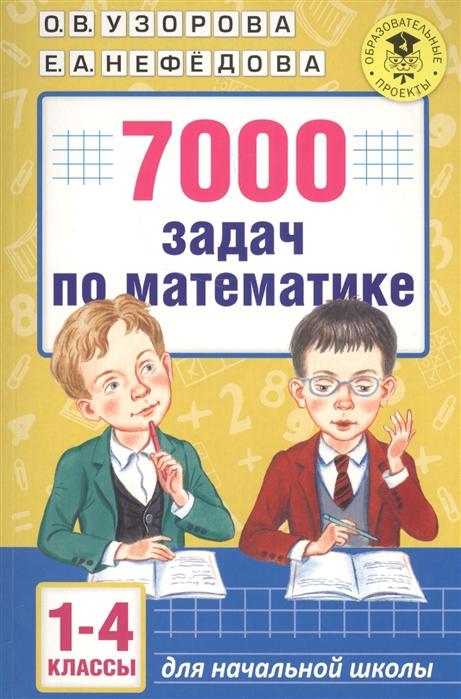 Фото - Узорова О., Нефедова Е. 7000 задач по математике 1-4 классы о в узорова 2500 задач по математике 1 4 классы