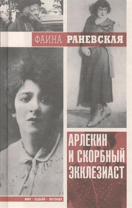 Раневская Ф. Арлекин и скорбный Экклезиаст раневская ф мой кот и пес