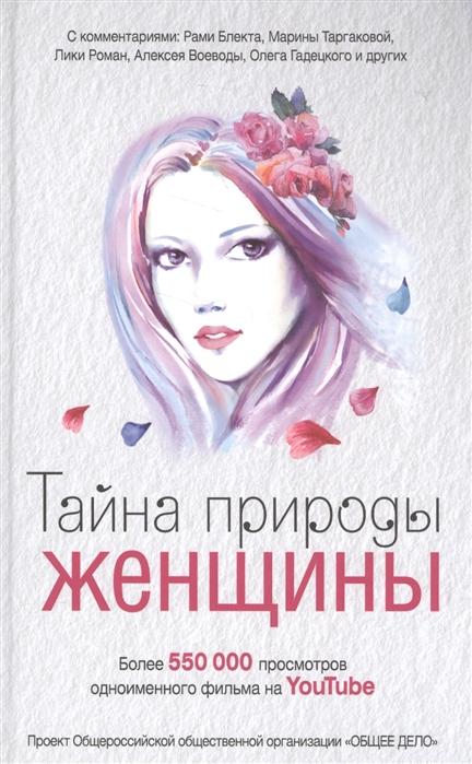 Ковалевская А. Тайна природы женщины группа авторов тайна природы женщины