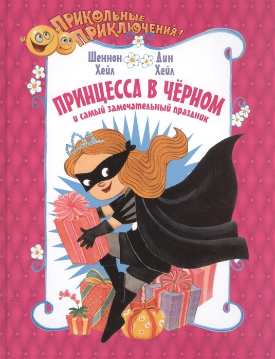 Купить Принцесса в черном и самый замечательный праздник, АСТ, Приключения