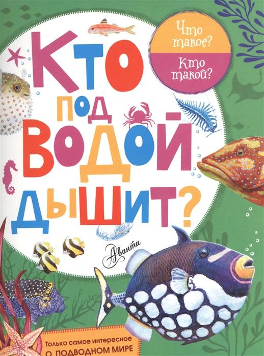 Купить Кто под водой дышит, АСТ, Первые энциклопедии для малышей (0-6 л.)