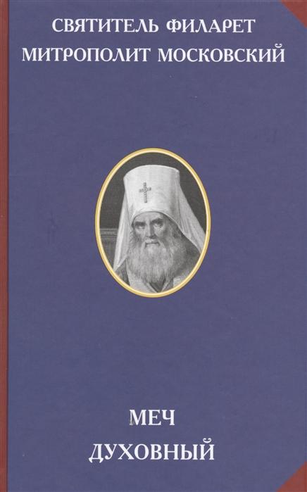 Святитель Филарет Меч духовный
