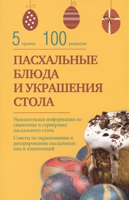 Боровская Э. Пасхальные блюда и украшения стола 5 правил 100 рецепотов