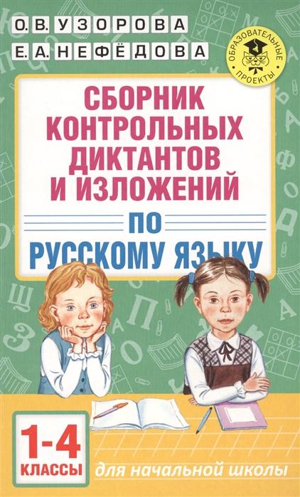 Узорова О., Нефедова Е. Сборник контрольных диктантов и изложений по русскому языку 1-4 классы цена
