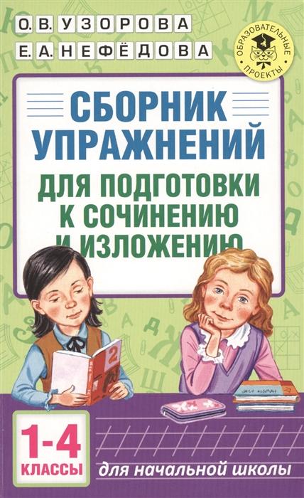 все цены на Узорова О., Нефедова Е. Сборник упражнений для подготовки к сочинению и изложению 1-4 классы онлайн