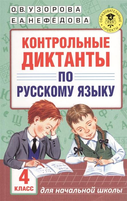 Узорова О., Нефедова Е. Контрольные диктанты по русскому языку 4 класс