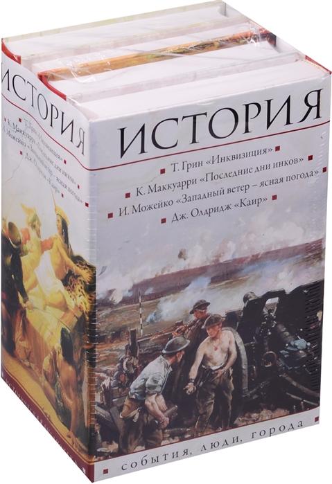 История события люди города комплект из 4 книг