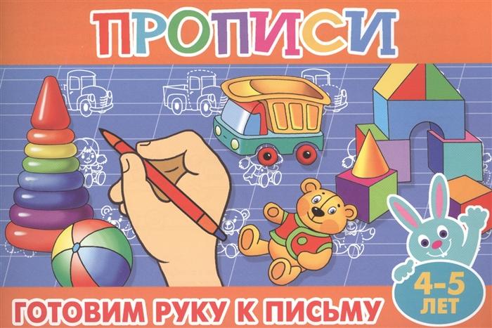Готовим руку к письму 4-5 лет лазарь е готовим руку к письму буквы для детей 4 5 лет