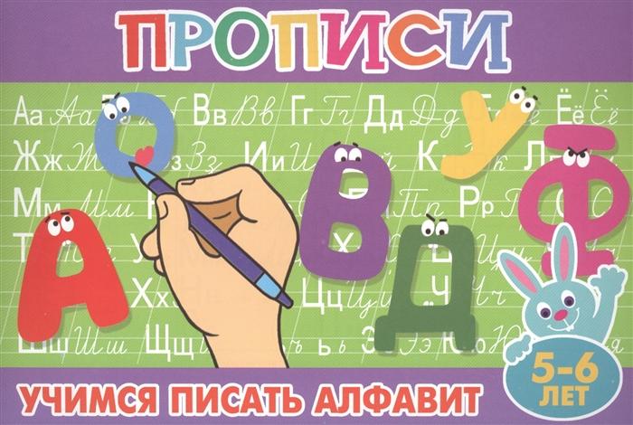 Учимся писать алфавит 5-6 лет
