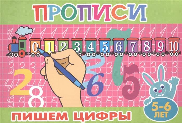 Пишем цифры 5-6 лет