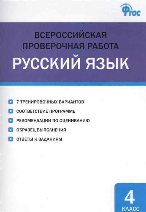 Яценко И. (сост.) Всероссийская проверочная работа Русский язык 4 класс mp3 плеер nexx