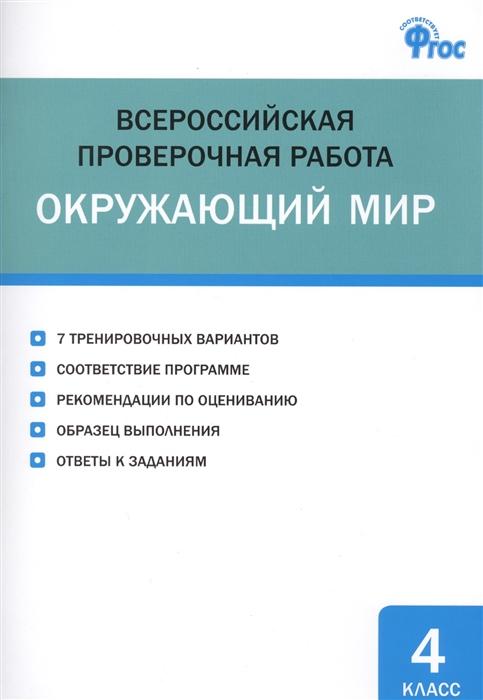 Всероссийская проверочная работа Окружающий мир 4 класс