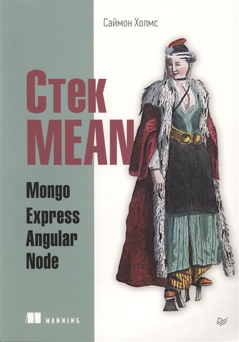 Холмс С. Стек MEAN Mongo Express Angular Node