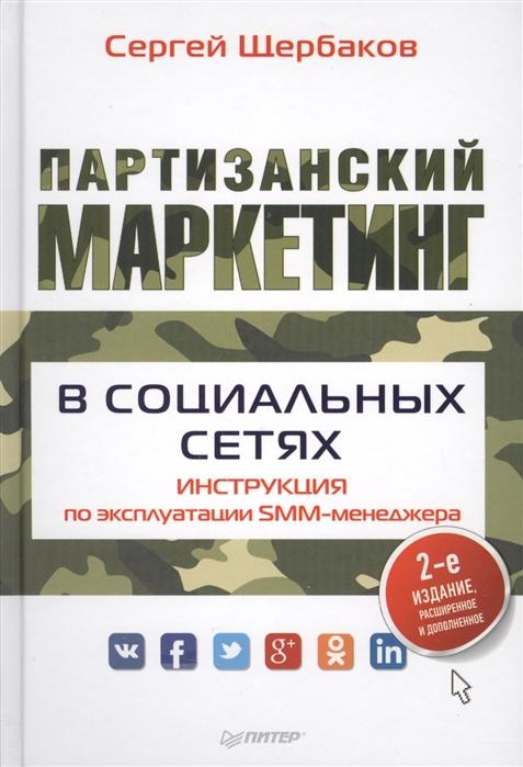 Щербаков С. Партизанский маркетинг в социальных сетях Инструкция по эксплуатации SMM-менеджера