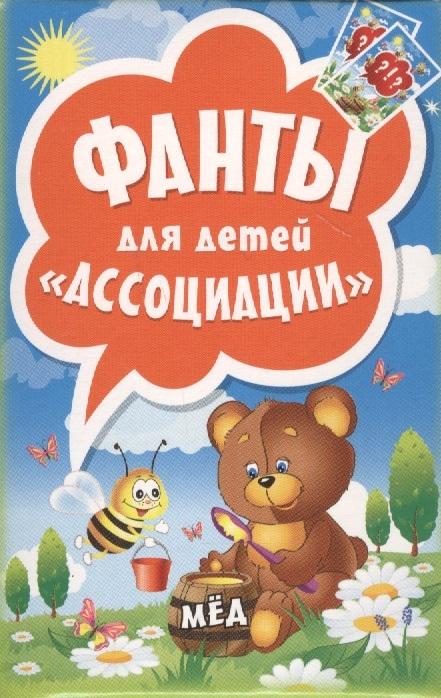 Фанты для детей Ассоциации отсутствует фанты для детей ассоциации