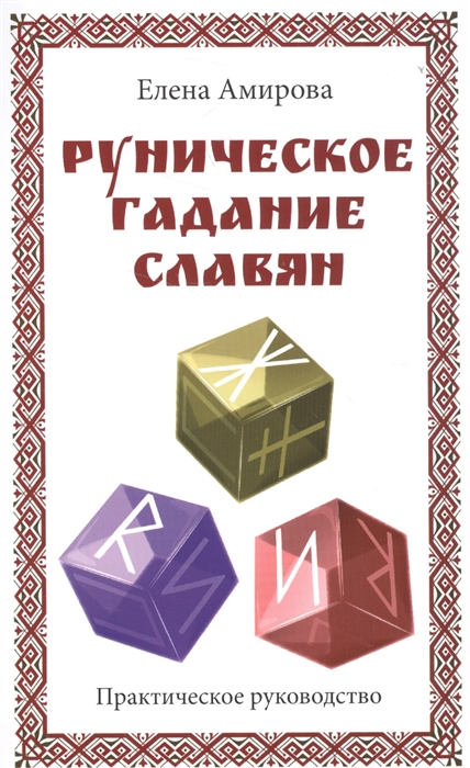 Амирова Е. Руническое гадание славян Практическое руководство