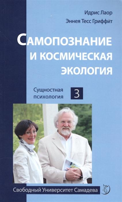 Лаор И., Гриффит Э. Самопознание и космическая экология Сущностная психология Том 3