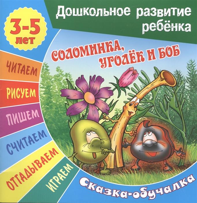 Кузьмин С. (обр.) Соломинка Уголек и Боб Сказка-обучалка цены