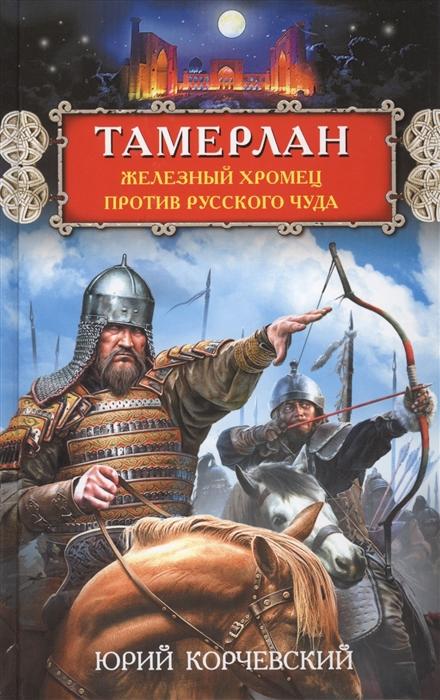 Тамерлан Железный Хромец против русского чуда