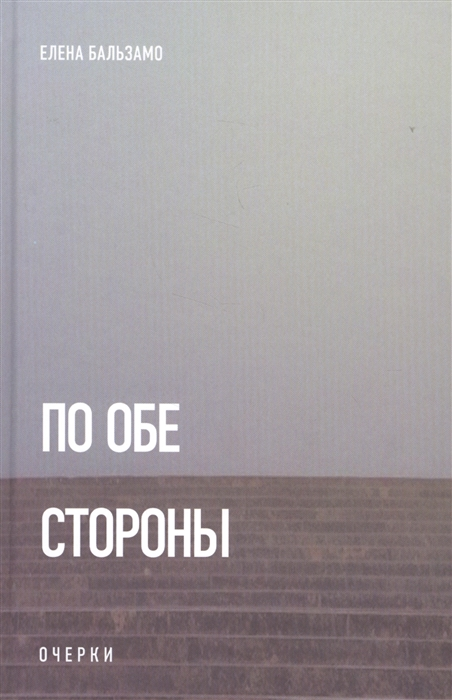 Бальзамо Е. По обе стороны цена в Москве и Питере