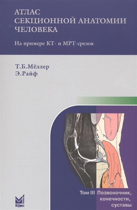 Меллер Т., Райф Э. Атлас секционной анатомии человека Том III Позвоночник конечности суставы