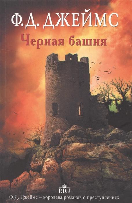 Джеймс Ф. Черная башня ф д джеймс двенадцать ключей рождества