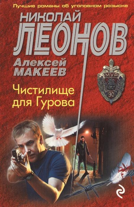 цена на Леонов Н., Макеев А. Чистилище для Гурова
