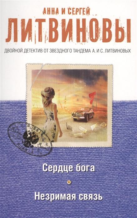 Литвинова А., Литвинов С. Сердце бога Незримая связь цена