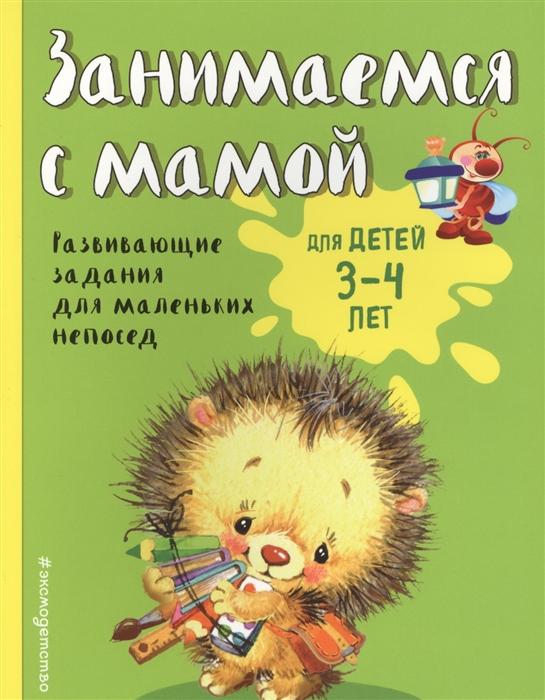 Смирнова Е. Занимаемся с мамой Для детей 3-4 лет Развивающие задания для маленьких непосед