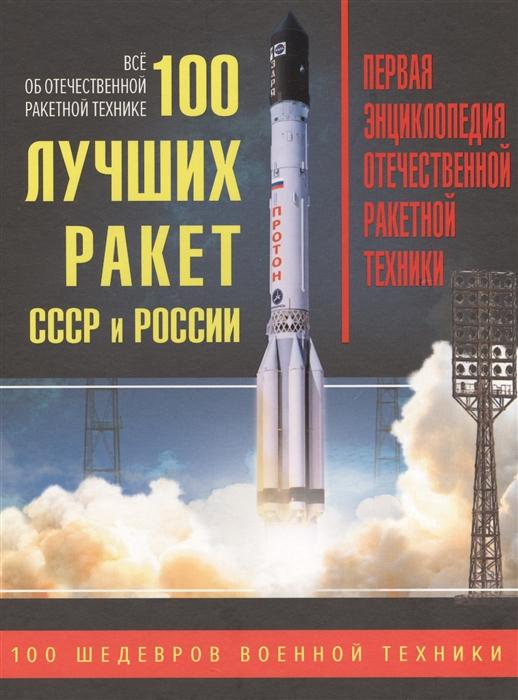 Железняков А. 100 лучших ракет СССР и России