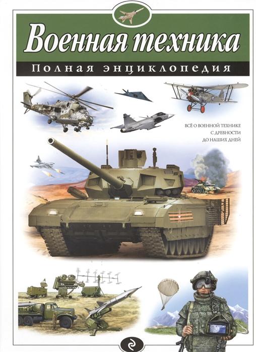Захаров А., Исаев В. Военная техника Полная энциклопедия все цены