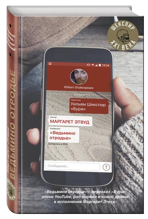 Ведьмино отродье (Этвуд М.) - купить книгу с доставкой в интернет-магазине «Читай-город». ISBN: 978-5-699-94399-9