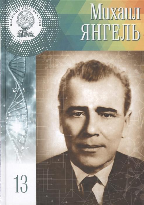 Михаил Кузьмич Янгель 25 октября 7 ноября 1911 - 25 октября 1971 года Том 13