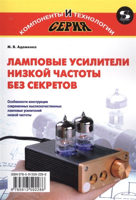 Адаменко М. Ламповые усилители низкой частоты без секретов