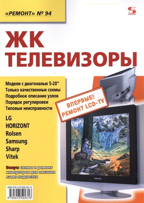 Родин А., Тюнин Н. (ред.) ЖК телевизоры LG Horizont Rolsen Samsung Sharp Vitek стоимость