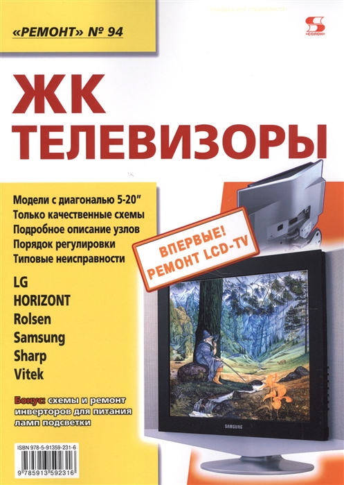 Родин А., Тюнин Н. (ред.) ЖК телевизоры LG Horizont Rolsen Samsung Sharp Vitek весы rolsen rsl1804 flower