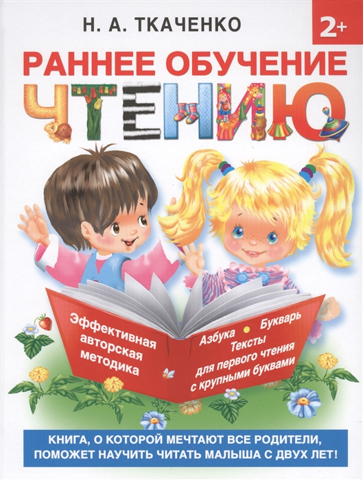 купить Ткачеко Н., Тумановская М. Раннее обучение чтению онлайн