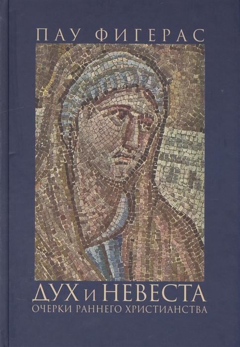 Фигерас П. Дух и Невеста Очерки раннего христианства