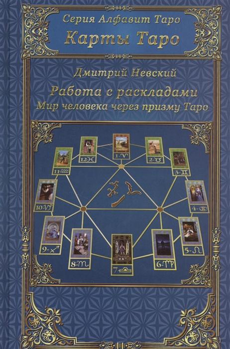 Невский Д. Работа с раскладами Мир человека через призму Таро