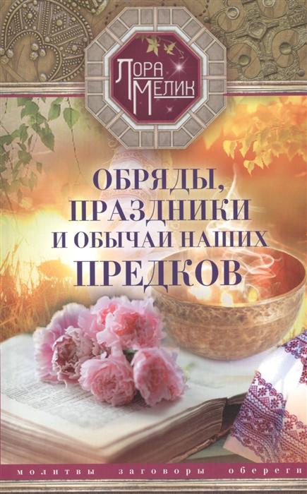 Мелик Л. Обряды праздники и обычаи наших предков Молитвы заговоры обереги