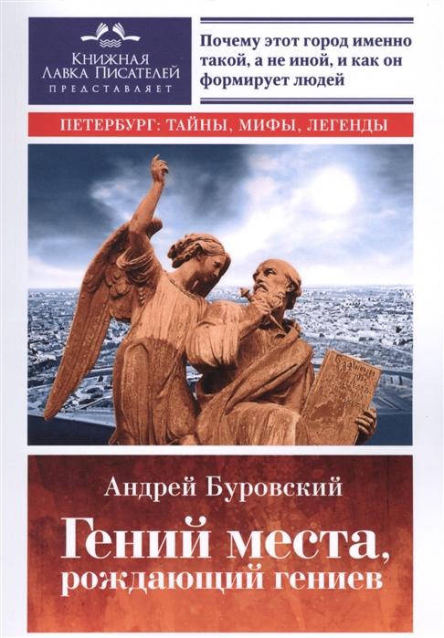 Буровский А. Гений места рождающий гениев Петербург как социоприродный феномен