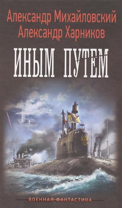 Михайловский А., Харников А. Иным путем харников а балтийская рапсодия