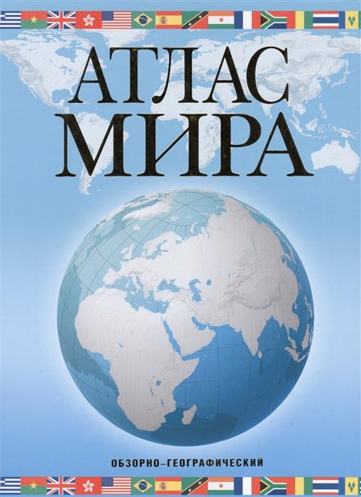 Юрьева М. Атлас мира Обзорно-географический алексей афиногенович ильин новый учебный географический атлас
